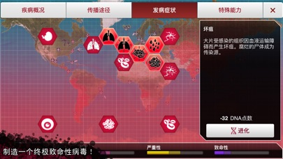 Screenshot for Plague Inc. (瘟疫公司) in China App Store