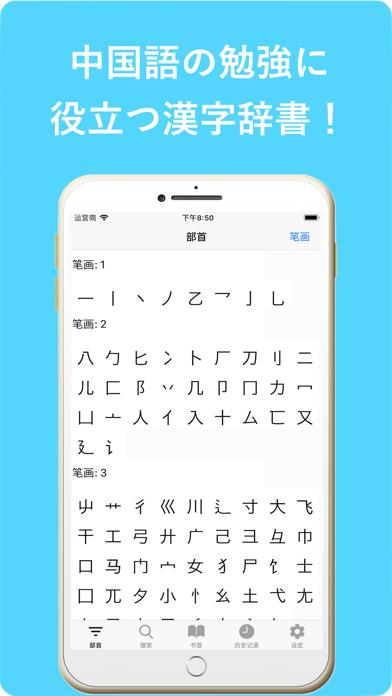 中国語辞書(音声●英語解釈機能付き)のおすすめ画像1