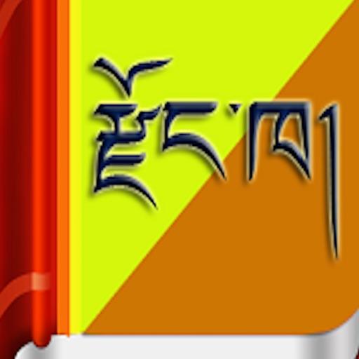 Dzongkha Dictionary