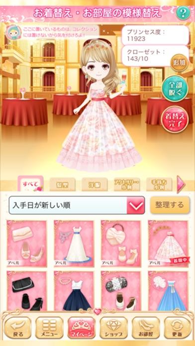 恋愛プリンセス 恋愛ゲーム・乙女ゲーム女性向けスクリーンショット9