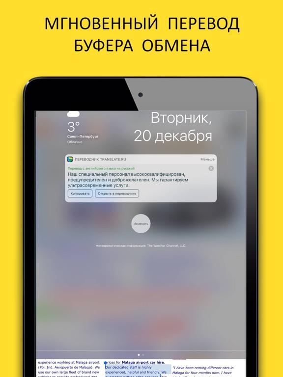 Переводчик Translate.Ru Скриншоты11