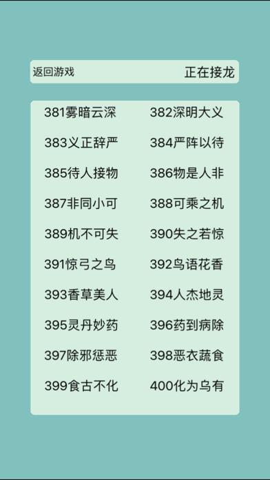 成语接龙-挑战最强成语机器人 screenshot two