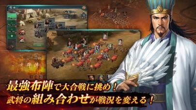 新三國志:育成型戦略シミュレーションゲームスクリーンショット3