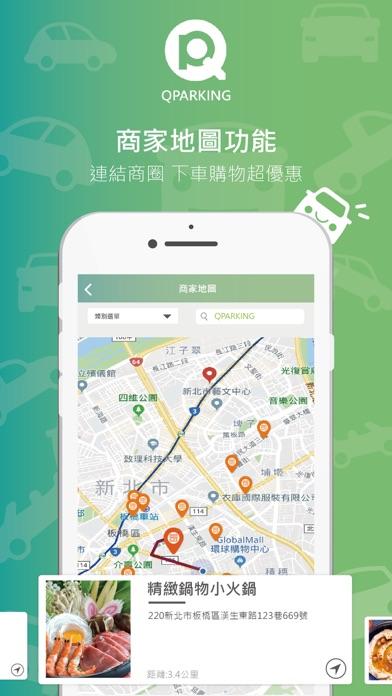 Screenshot of Qparking 饗樂停車 App
