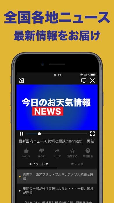 テレビ視聴とネット動画が見放題:ニュース&アニメスクリーンショット2