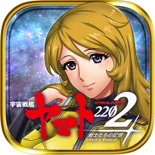 宇宙戦艦ヤマト2202 -Hero's Record-