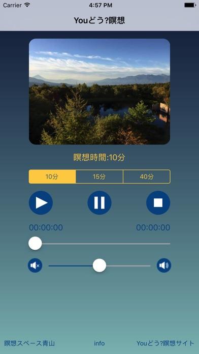 誘導瞑想の達人 screenshot1