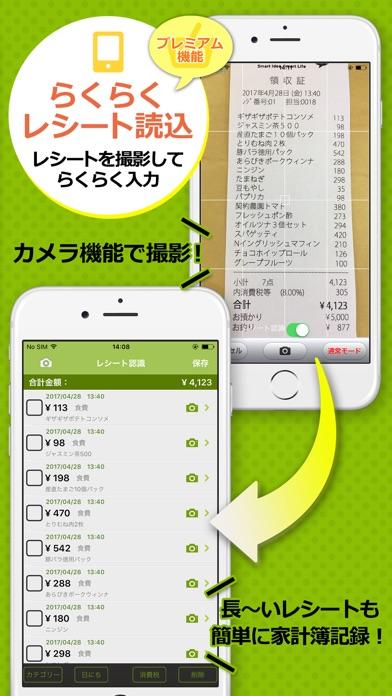 家計簿 おカネレコ - 簡単 人気の400万人が使う家計簿 ScreenShot4