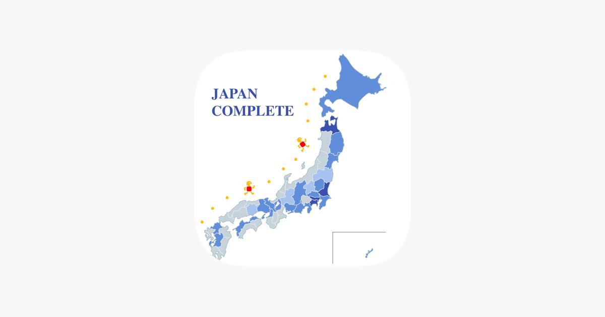 Japancompleteをapp Storeで