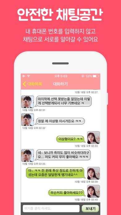 꽃보다소개팅 - 남사친 여사친 소모임 랜덤채팅 만남어플 for Windows