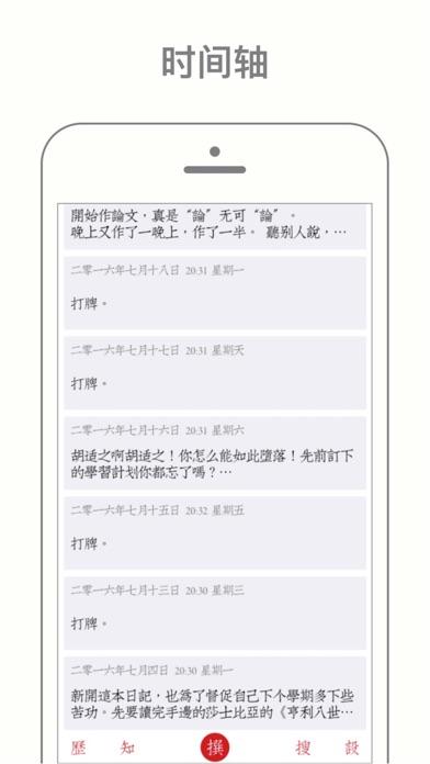 知记 - 私密日记本屏幕截图4