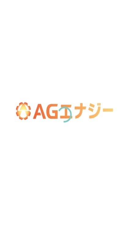 AGエナジー かんたん登録アプリ