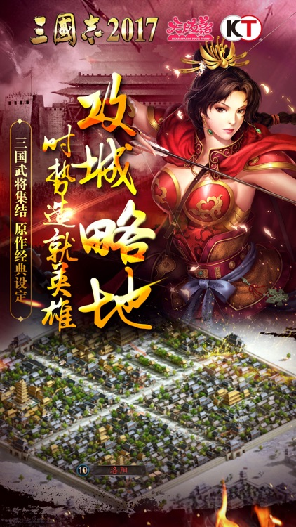 三国志2017 screenshot-3