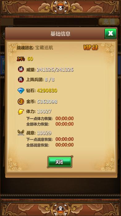 宝藏巡航 for windows pc