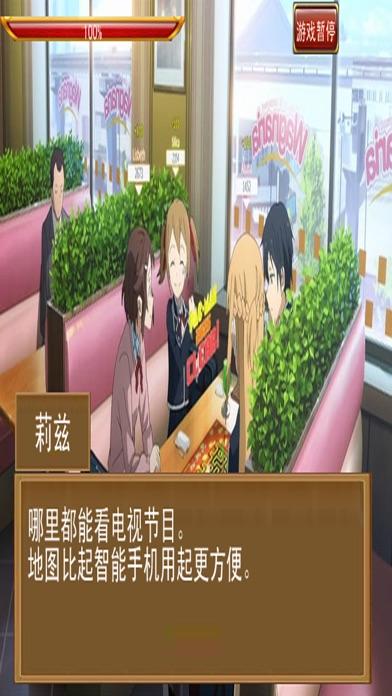 桐人和亚丝娜的冒险 ScreenShot2