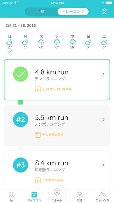 Runkeeper- GPS ランニングトラッカー ScreenShot3