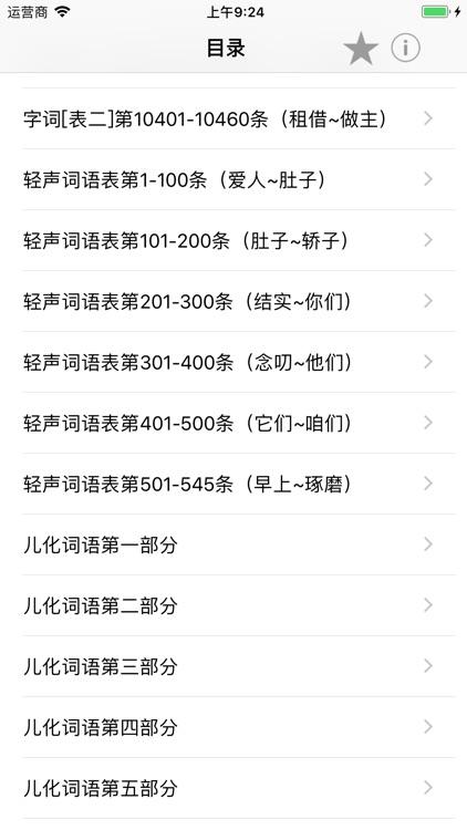 普通话考试词语表全集(有声) screenshot-3