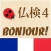 仏検4級Bonjour! - iPhoneアプリ