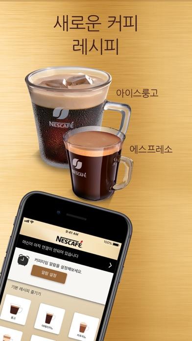 다운로드 NESCAFÉ Systems Android 용