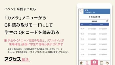 アクセス就活 イベント管理のスクリーンショット4