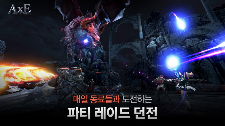 액스(AxE) screenshot-5