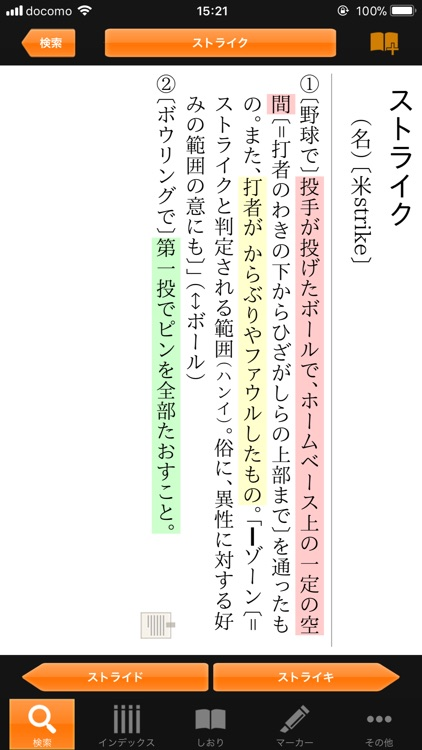 三省堂国語辞典 第六版 公式アプリ
