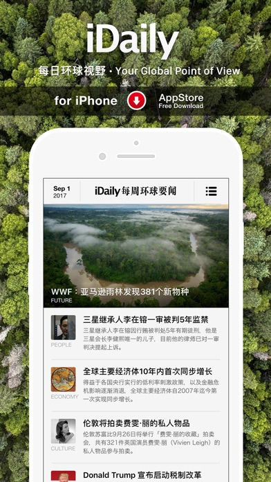 Screenshot for iDaily · 每日环球视野 for iPhone in China App Store