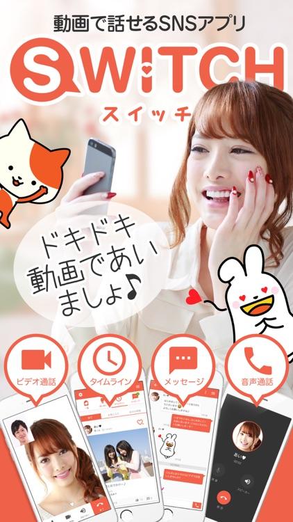 SWITCH - ビデオ通話アプリ