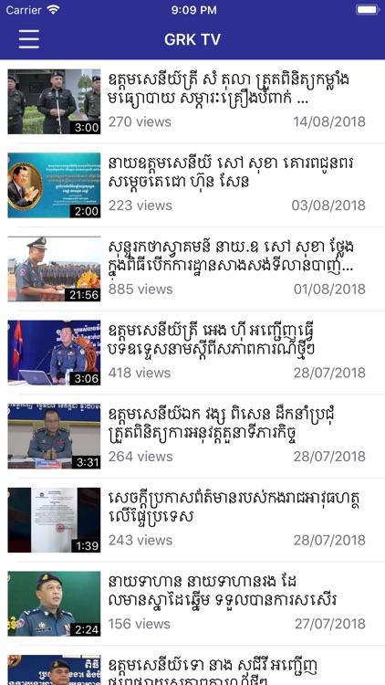 Gendarmerie Royal Khmer News screenshot-3