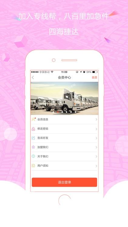 专线搜搜 screenshot-2