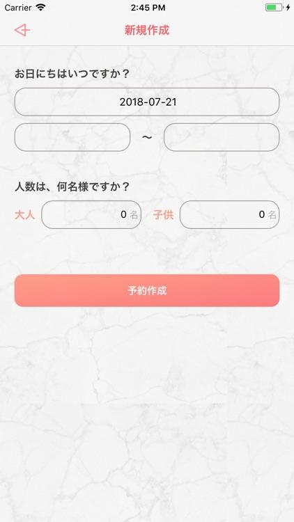 淡路島と喰らえ 三軒茶屋店 screenshot-3