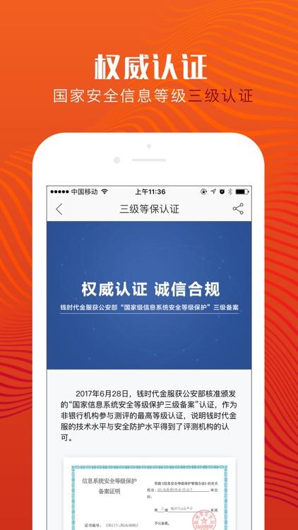 钱时代理财(聚财版)-15%高收益理财投资平台 screenshot-3