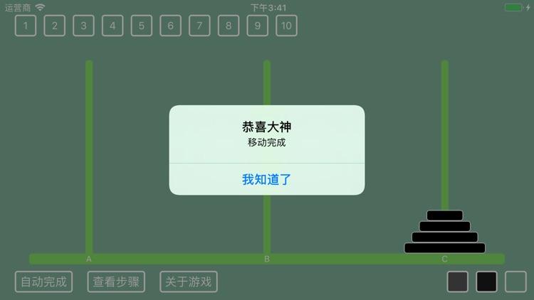 汉诺塔游戏 - 经典休闲益智小游 screenshot-3