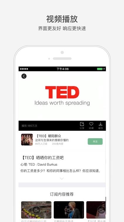 网易公开课 screenshot-3