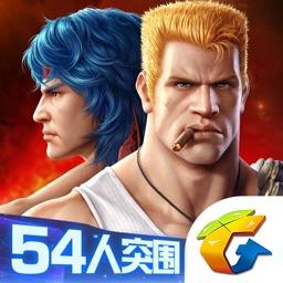 魂斗罗:归来-54人突围