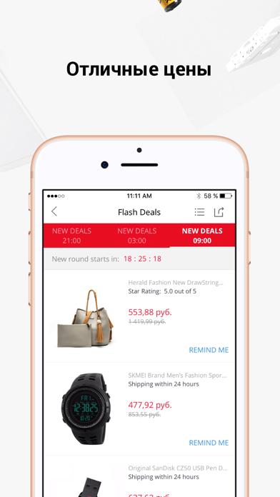 AliExpress Shopping App Скриншоты6