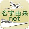 名字由来net 〜全国都道府県ランキングや家紋家系図