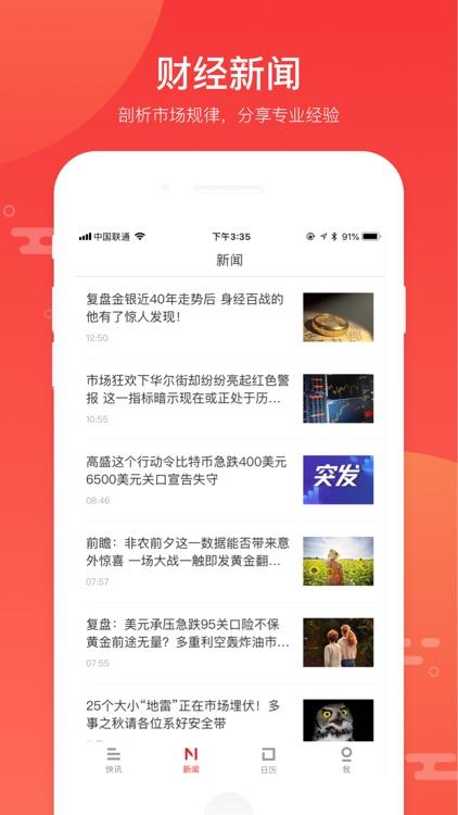 易龙智投-聪明你的投资 screenshot-3