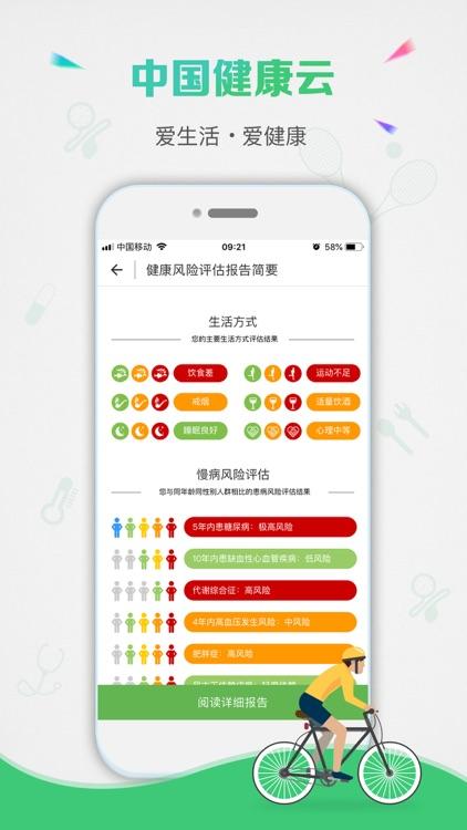 中国健康云-提供全方位的健康管理和医疗服务 screenshot-5