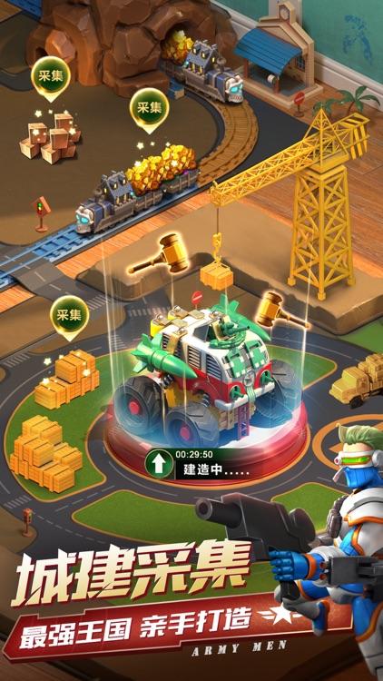 兵人大战 screenshot-3