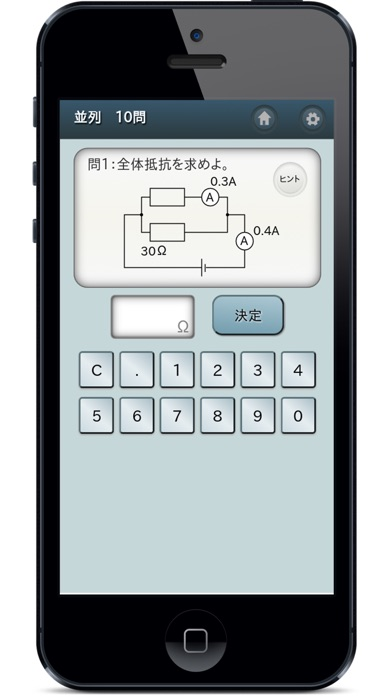 オームの法則 計算問題スクリーンショット2