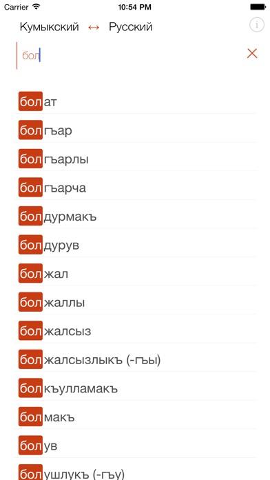 Кумыкский словарь