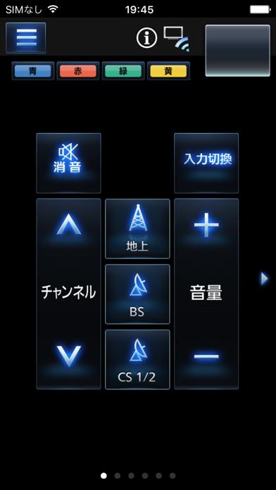 Panasonic TV Remote 2のおすすめ画像3
