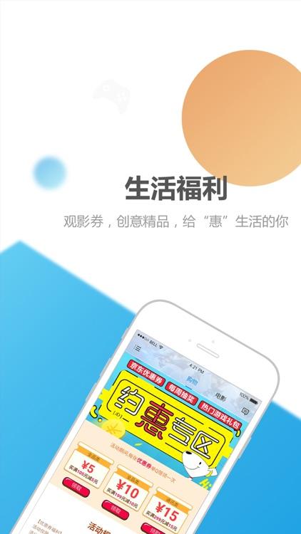 心悦俱乐部-腾讯游戏玩家福利平台 screenshot-4