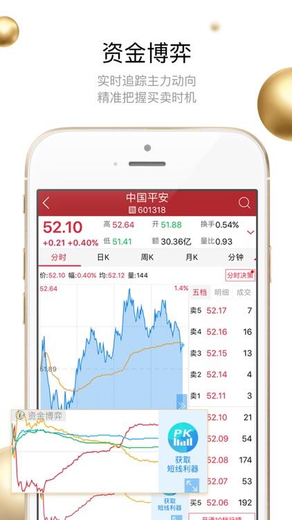 平安证券-炒股、股票