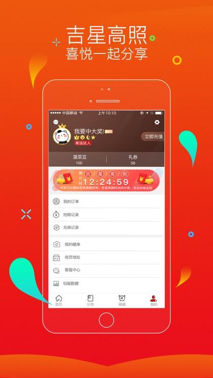 菠菜购-菠菜出品的全民积分购物神器 screenshot-3