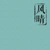 风晴-中国风诗意天气