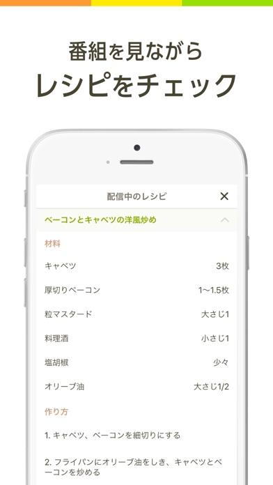 cookpadTV -クッキングLIVEアプリ- ScreenShot2