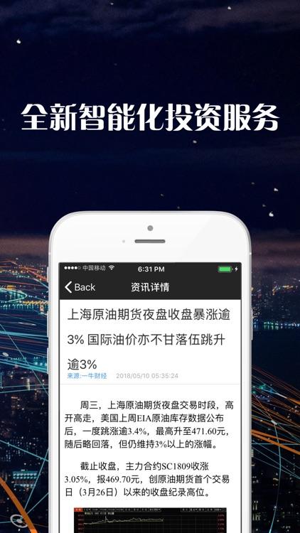 期货原油交易—黄金、白银等贵金属资讯平台 screenshot-4