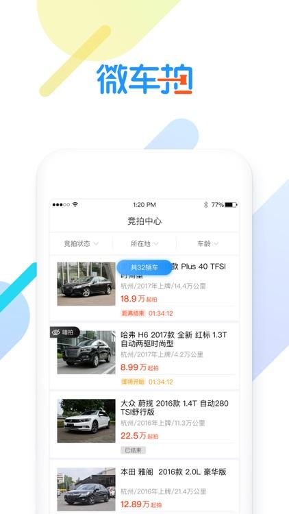 微车拍——专业的二手车交易服务平台